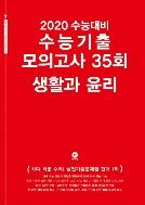 2020 수능대비 수능기출 모의고사 생활과윤리 35회 (마더텅)