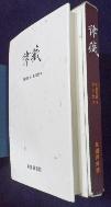 율장 (律藏)   /사진의 제품   / 상현서림  ☞ 서고위치:XL 2 *[구매하시면 품절로 표기됩니다]