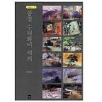풍경 수채화의 세계 - 미술신서 21