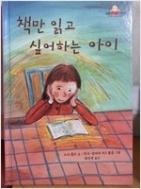 책만 읽고 싶어하는 아이 - 킨더랜드 픽처북스 45