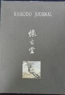 회고당 懷古堂   Kaikodo Journal   9627956201   [상현서림]  /사진의 제품      ☞ 서고위치:KC  3  * [구매하시면 품절로 표기됩니다]