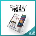 2017-2018판 (2017.01~2019.03) 한국산업 공구보감