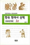 한국 현대사 산책 1980년대편 1권 - 광주학살과 서울올림픽