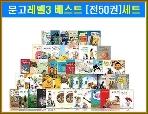 시공주니어 문고 레벨 3 베스트 50 세트 (전50권) 세트 ★최종발행판구성★