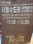 2009 최신판 서울수도권 지적임야 도시계획도