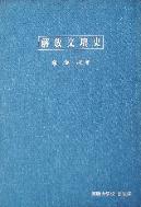 해방문단사 / 정한숙 저 / 고려출판부 (실사진 자세히 확인가능)