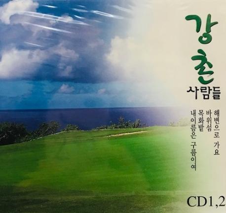 [미개봉] 강촌사람들 / 포크송 모음집 (2CD)