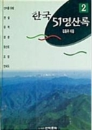 한국 51 명산록 2