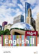 능률 자습서 고등 영어2 (김성곤) HIGH SCHOOL ENGLISH 2 / 2015 개정 교육과정
