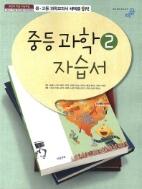 비상교육 자습서 중학 과학 2 (임태훈)