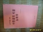 탐구문화사 / 실무자를 위한 사면공의 시공 노하우 / 서효원 역 -93년.초판