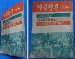 서울평론 1974년 11월28일 (제55호)  [상현서림] / 사진의 제품  /  / :☞ 서고위치:Kz 3 * [구매하시면 품절로 표기됩니다]