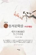 동서문학상 수상작품집(제12회)