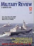 밀리터리 리뷰 2008년-12월호 (신256-4)
