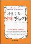 피할 수 없는 인맥 만들기 - 한 번의 만남으로 인맥만들기(양장본) (초판3쇄)