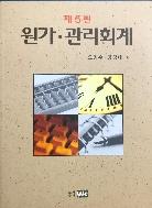 제5판 원가 · 관리회계 - 오경수,강경태★해답편없음★ #
