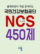 국민건강보험공단 NCS 450제