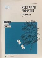 2015 PEET 회차별 기출 문제집 - 박선우