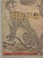 조선민화 [새책]***923