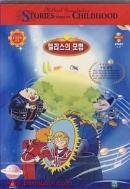 애니메이션 DVD 앨리스의 모험 STORIES FROM MY CHILD HOOD (838-1)