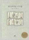 괭이부리말 아이들 - MBC 느낌표 선정도서(양장본) (초판42쇄)