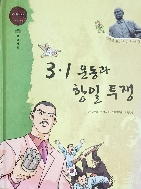 3.1 운동과 항일 투쟁 - 지혜샘 만화한국사 30
