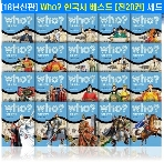 who? 인물 한국사 시리즈 베스트 [전20권] 세트 ★18년 여름 최신판★