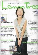 레몬트리 2002년-5월호 (LEMON TREE) 통권11호 (신234-2)