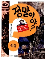 (새책) 정말이야? - 석유 : 교과서 지식과 영어를 동시에 공부하는 자기주도 학습