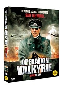 [DVD] 발키리 대작전 / 슈타우펜베르크 (Stauffenberg)  / (미개봉)아웃케이스 포함