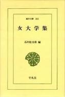 女大學集 (東洋文庫 302) (일문판, 1977 초판) 여대학집 (동양문고 302)