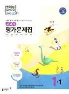 동아출판 중학 영어 1-1 교과서 평가문제집 연구용 / 학생용과 동일함
