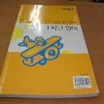 EBS TV 중학 1학년 영어(2004년 8월 9일~12월 12일)