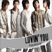 동방신기 / Lovin' You (CD & DVD/Single)