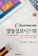 e-Business 시대의 경영정보시스템