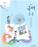 중학교 국어 1-1 교과서 (노미숙 2015 개정 교육과정)