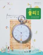 고등학교 물리 1 교과서 (천재교육-곽성일, 2009개정과정)