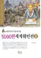 초등학생이 꼭 읽어야 할 5000년 세계위인전 2 - 어린이가 꼭 알아야 할 위인들의 이야기 (제3권중 2권) 초판 2쇄
