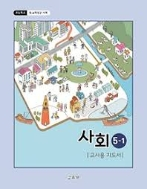 초등학교 사회 5-1 교사용 지도서