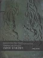 (상급) 선림원종 염거화상탑지 (신101-2)