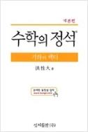 수학의 정석 - 기하와 벡터 (기본 편) (2010년 10판 3쇄) [양장]