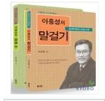 아홍성의 주식 천하통일(1.2 세트) 전2권  /777