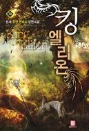 킹 엘리온 1-14완결 ☆북앤스토리☆