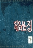 킹 오브 밴디트 징 1-7 완 (소장용)