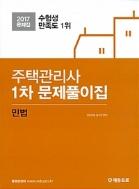 2017 주택관리사 1차 문제풀이집 민법