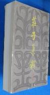 장자집석(莊子集釋)  郭경藩   輯  / 사진의 제품   / 상현서림 / :☞ 서고위치:RD 7  * [구매하시면 품절로 표기됩니다]
