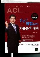 ACL 김중근 형법 [각론] 기출분석 정리 : 2014완전혁신판 (수험서/큰책/상품설명참조/2)