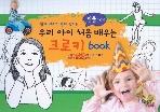 (새책수준) 인물그리기 - 우리 아이 처음 배우는 크로키 book