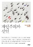 개인주의자 선언 / 문유석