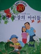 사고력을 길러주는 인성교육 큰 그림동화 - 주말 농장의 아이들 : 대형사이즈(300x415)
